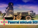 Ракетні війська ЗСУ у зоні АТО / Missile troops of Ukraine at war