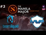 AMAZING Liquid vs MVP #2 The Manila Major Lan Dota 2