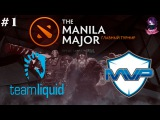 Liquid vs MVP #1 The Manila Major Lan Dota 2