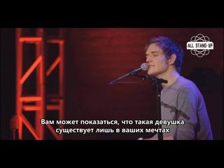 Bo Burnham (Бо Бёрнем) - Love (Любовь)