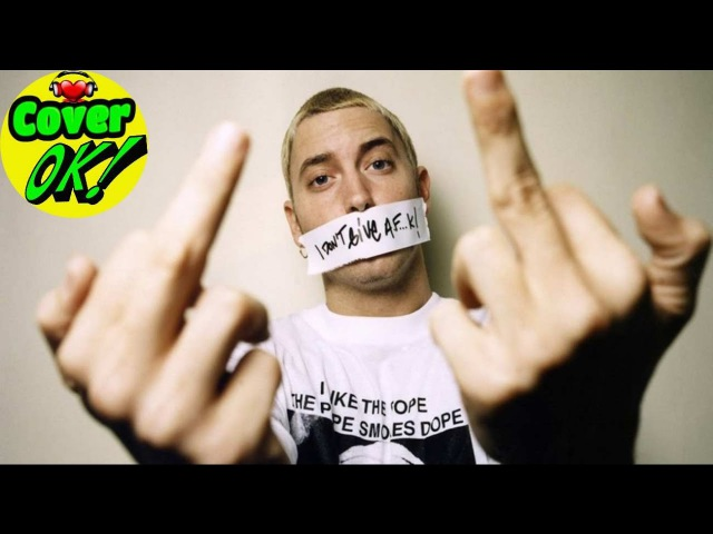 Eminem - The Real Slim Shady [ Rus cover ] | На русском языке | Tочка Zрения