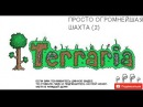 Уютный летсплей Terraria просто огромнейшая шахта 2