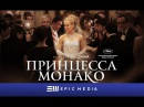 Принцесса Монако Фильм HD