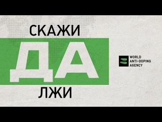 Руслан Осташко: 5 фактов лжи доклада WADA о допинге российских спортсменов