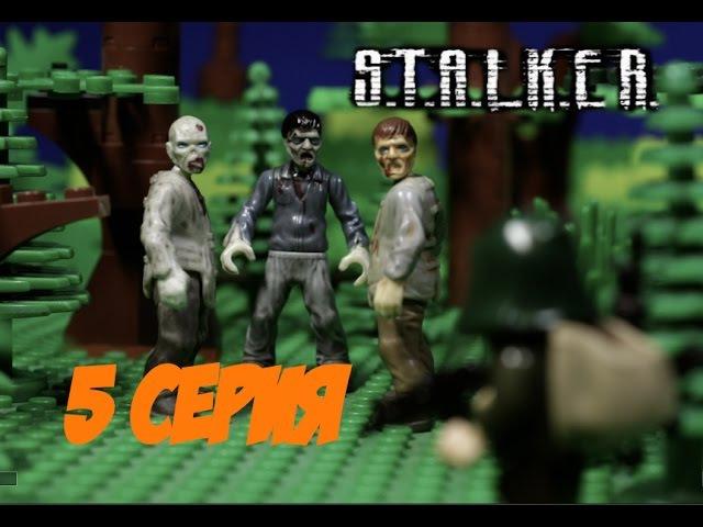 Сталкер 5 серия ЛЕГО мультфильм STALKER lego stop motion