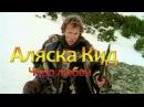 Аляска Кид 4 серия фильм про тайгу Джек Лондон золото