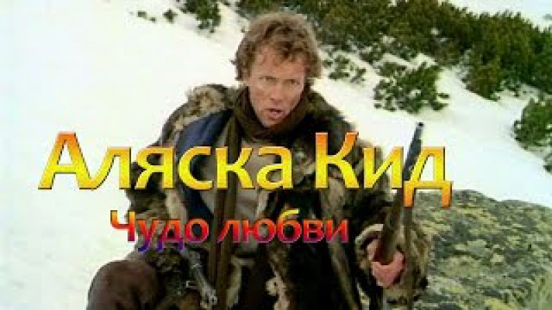 Аляска Кид 4 серия - фильм про тайгу Джек Лондон золото