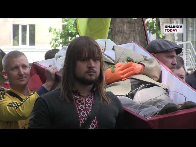 Путина «похоронили» под консульством России в Харькове