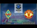 AFL16.INT. 1ый - тур  FC Kairat - Manchester United