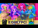 Rainbow Rocks Equestria Girls ЭКВЕСТРИЯ ГЕРЛЗ ❤️ПОНИ ✔︎КУКЛЫ ЛОЛ ✔︎КОНКУРС ✔︎Босс Молоко