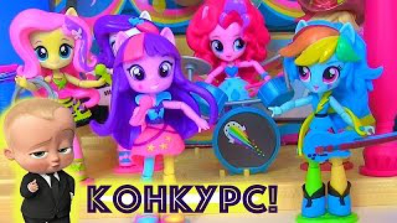 Rainbow Rocks Equestria Girls ЭКВЕСТРИЯ ГЕРЛЗ ❤️ПОНИ ✔︎КУКЛЫ ЛОЛ ✔︎КОНКУРС ✔︎Босс Молоко...
