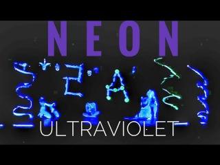Неон ультрафиолет -