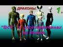 Всё об инопланетянах на Земле 1 часть ДРАКОНЫ