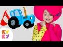КУКУТИКИ и СИНИЙ ТРАКТОР - Что ты делал Синий трактор - Песенка мультик для детей,...
