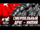 Смертельный друг Китай Обманутая Россия