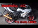 МотоРазбор. Fire Blade 110CC. Серия 02