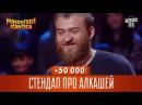 50 000 - Стендап про алкашей   Рассмеши комика 2016