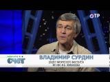 Владимир Сурдин Полет на Луну - это командировка на неделю