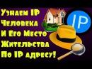 Как узнать IP адрес человека. Как по IP узнать где приблизительно живет человек!