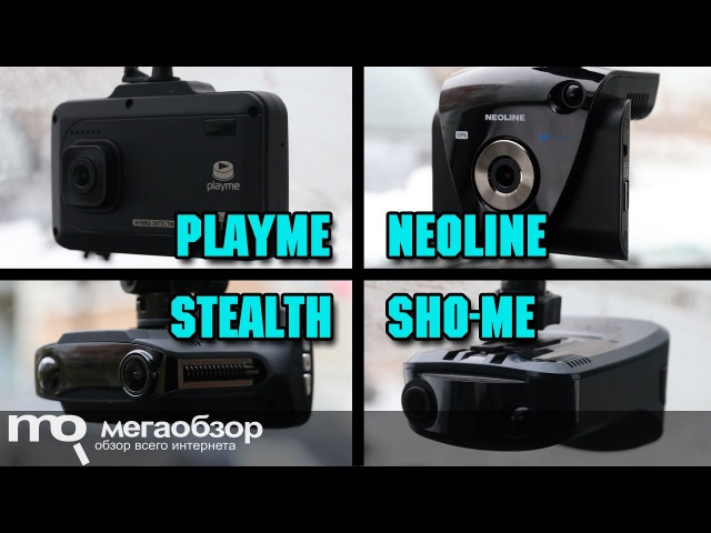 Сравнение Playme P500 TETRA, Sho-Me Combo №1 А7, Stealth MFU 640, Neoline X-COP 9700