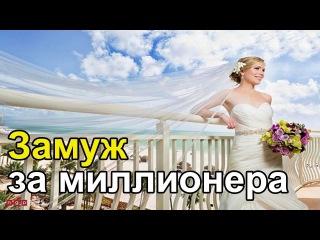 Сотрудничество с брачными агентствами Украины.Выйти замуж за миллионера в США