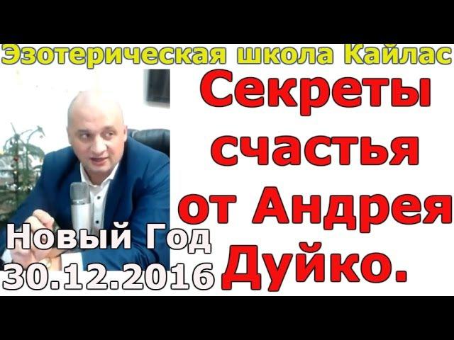 Секрет счастья от Андрея Дуйко. Новогодний вебинар от 30.12.16
