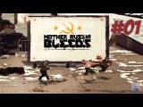 Неадекватный Борис  MOTHER RUSSiA BLEEDS #01