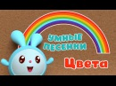 Сборник песенок (Цвета) - МАЛЫШАРИКИ - развивающие и обучающие мультфильмы для де