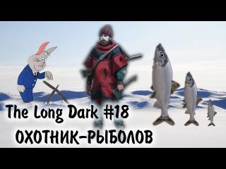 The Long Dark 18 - КАПКАНЫ, РЫБАЛКА и ОХОТА