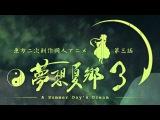 「Maikaze公式」東方夢想夏郷3 Demo Music Clip