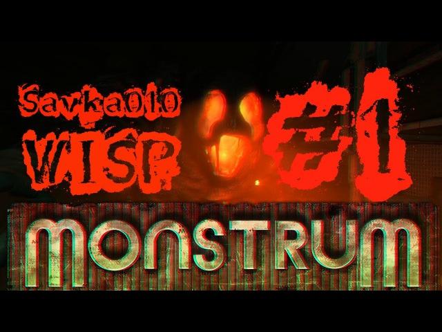 Срёмся в Monstrum вместе с Wisp 1 (вебка)