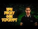 Что такое VPN, proxy, ssh, tcpcrypt. Как обойти блокировку сайта.