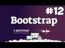 Уроки Bootstrap верстки 12 модальные окна