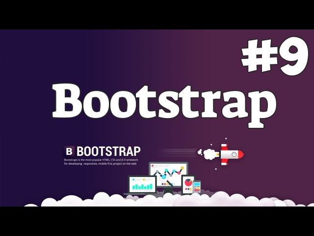 Уроки Bootstrap верстки 9 - Текстовые панели