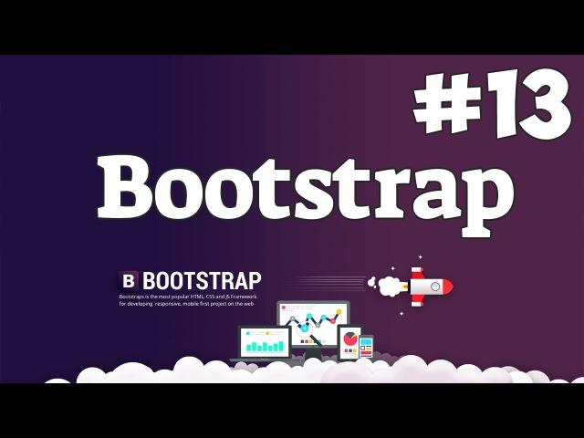 Уроки Bootstrap верстки / 13 - Создание вкладок, табов (tabs.js)