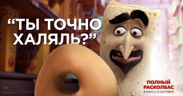 Просто шаурма с глазами и носом и ртом смотрит на пончик и видит в нем игрушку из секс-шопа. Все норм.