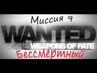 Прохождение игры Wanted - Weapons of Fate Миссия 9 (Бессмертный) (Финал)