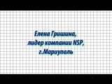 Результат применения продукции компании NSP.  Гришина Елена.