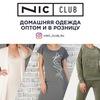 Nic Club — модная одежда для дома и отдыха