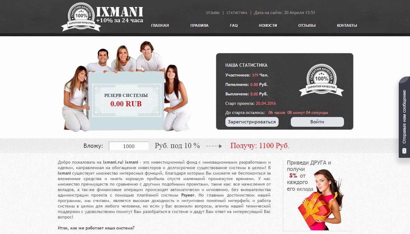 Ixmani