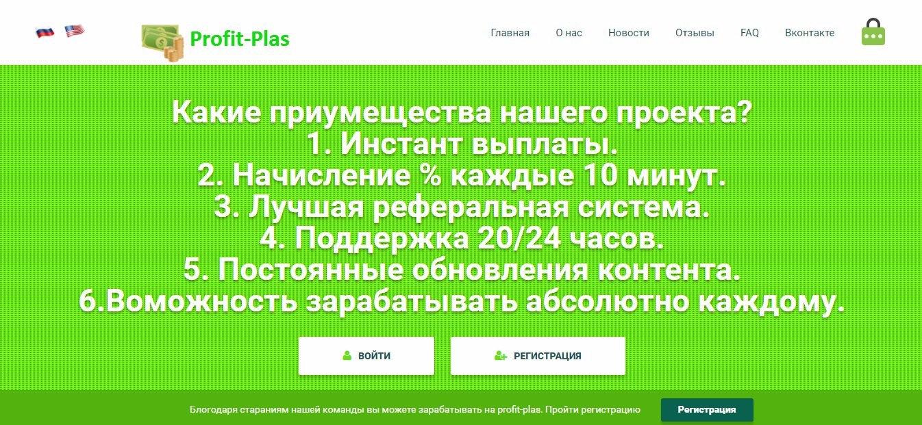 Profit Plas