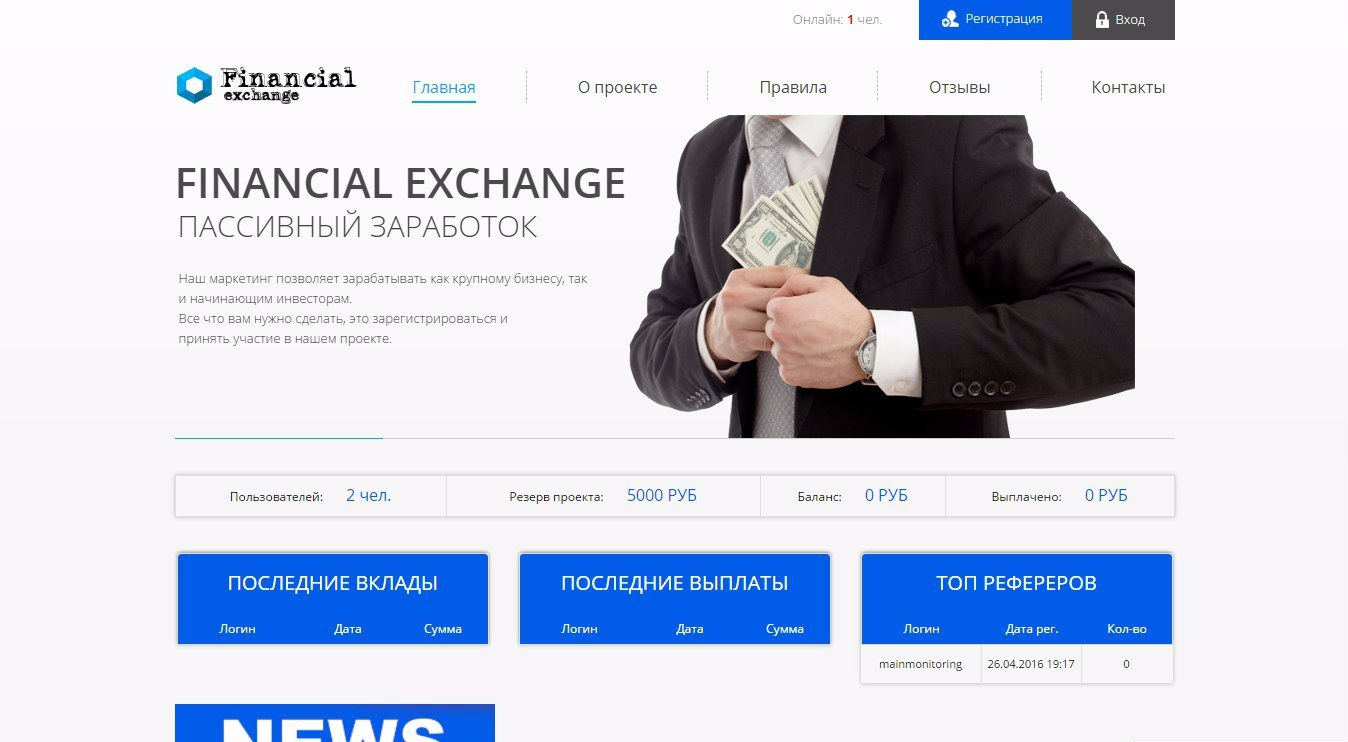 Financial Exchange