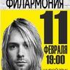 КУРТОДРОМ   11.02   Филармония