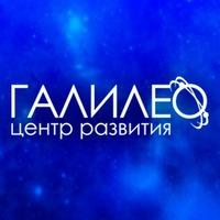 Логотип Центр развития Галилео Ростов. Тренинги. Коучинг