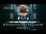 Лукерья Ильяшенко: #АпокалипсисЗаСпиной - Итоги. Часть 2 (05.04.2017)