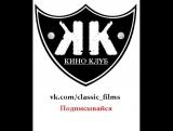 Голодные игры Сойка пересмешница 2 vk.com/classic_films