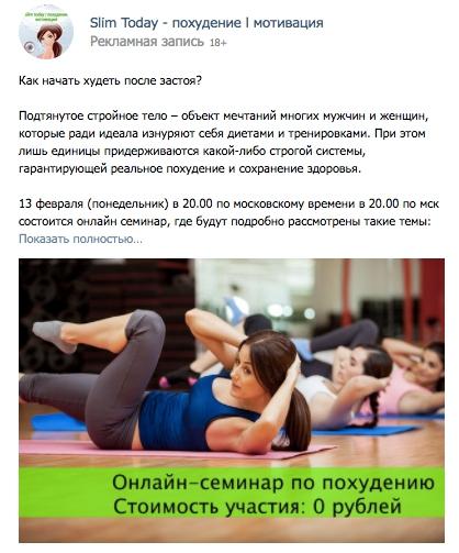 Темы Тренингов По Похудению.