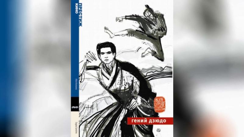 Гений дзюдо (1965) | Sugata Sanshiro