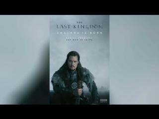 Последнее королевство (2015