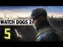 Прохождение Watch Dogs 2 PC/RUS/60fps - 5 Настоящие кибертрюки